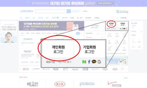 JOB KOREA ホームページ