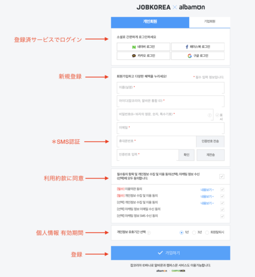 JOB KOREA 会員登録画面