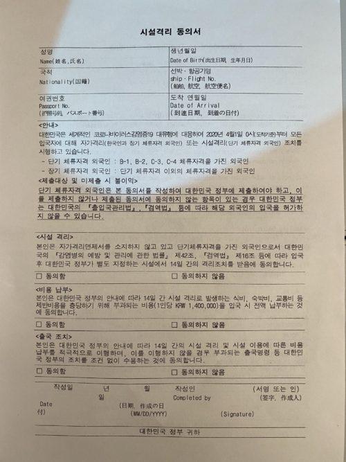 施設隔離同意書_韓国語