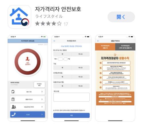 自家隔離者安全保護アプリ