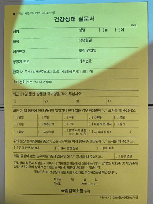 健康状態質問書_韓国語